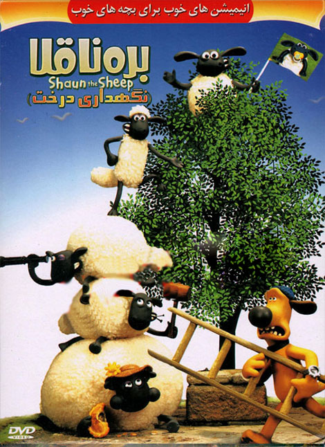 دانلود انیمیشن Shaun the Sheep: Save the Tree 2007