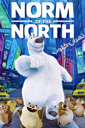 دانلود انیمیشن Norm of the North 2016 دنیای نورمن